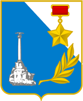 Аппарат Законодательного Собрания города Севастополя